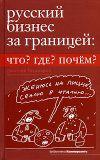 Книга Русский бизнес за границей. Что? Где? Почем? автора Дмитрий Тихомиров