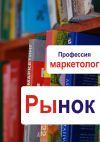 Книга Рынок автора Илья Мельников