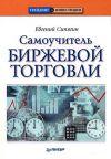 Книга Самоучитель биржевой торговли автора Евгений Сипягин
