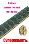 Книга Самые эффективные методики автора Илья Мельников