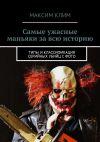 Книга Самые ужасные маньяки за всю историю. Типы иклассификация серийных убийц сфото автора Максим Клим