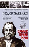 Книга Самые яркие речи автора Федор Плевако