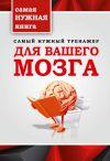 Книга Самый нужный тренажер для вашего мозга автора Т. Тимошина