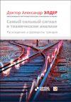 Книга Самый сильный сигнал в техническом анализе. Расхождения и развороты трендов автора Александр Элдер