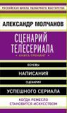 Книга Сценарий телесериала. Книга-тренинг автора Александр Молчанов