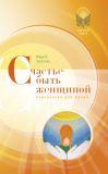Книга Счастье быть женщиной автора Маруся Светлова