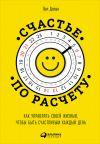 Книга Счастье по расчету. Как управлять своей жизнью, чтобы быть счастливым каждый день автора Пол Долан