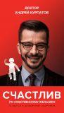 Книга Счастлив по собственному желанию. 12 шагов к душевному здоровью автора Андрей Курпатов
