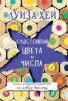 Книга Счастливые цвета и числа автора Луиза Хей