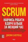 Книга Scrum. Навчись робити вдвічі більше за менший час автора Джефф Сазерленд