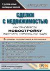 Книга Сделки с недвижимостью. Как приобрести новостройку автора Вадим Шабалин