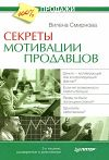 Книга Секреты мотивации продавцов автора Вилена Смирнова