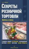 Книга Секреты розничной торговли. Вопросы и ответы автора Алексей Новаков