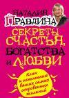 Книга Секреты счастья, богатства и любви автора Наталия Правдина