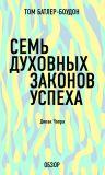 Книга Семь духовных законов успеха. Дипак Чопра (обзор) автора Том Батлер-Боудон