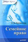 Книга Семейное право автора Людмила Кружалова