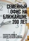 Книга Семейный офис на ближайшие 200 лет. Практическое пособие по созданию, сохранению и передаче капитала следующим поколениям автора Эфраим Фрейм