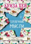 Книга Сердечные мысли (сборник) автора Луиза Хей