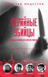 Книга Серийные убийцы. Кровавые хроники российских маньяков автора Николай Модестов