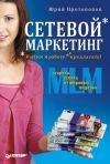 Книга Сетевой маркетинг. Интим и работу не предлагать! автора Юрий Протопопов