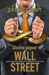 Книга Шайка воров с Уолл-стрит автора Джеймс Стюарт