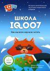Книга Школа IQ007: Как мы всех научили читать. История самой большой сети школ скорочтения вЕвропе автора Вадим Хабиров