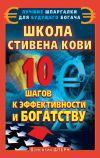 Книга Школа Стивена Кови. 10 шагов к эффективности и богатству автора Валентин Штерн