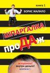 Книга Шпаргалка проДАж. Книга 1 автора Борис Жалило