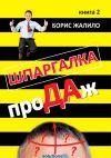 Книга Шпаргалка проДАж. Книга 2 автора Борис Жалило