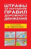 Книга Штрафы за нарушение правил дорожного движения по состоянию на 01 августа 2013 года автора Т. Тимошина
