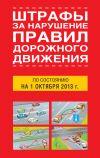 Книга Штрафы за нарушение правил дорожного движения по состоянию на 01 октября 2013 года автора Т. Тимошина