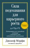 Книга Сила подсознания для карьерного роста автора Джозеф Мэрфи