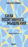 Книга Сила позитивного мышления. Норман Винсент Пил (обзор) автора Том Батлер-Боудон