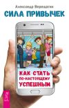 Книга Сила привычек. Как стать по-настоящему успешным автора Александр Верещагин