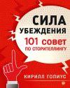 Книга Сила убеждения. 101 совет по сторителлингу автора Кирилл Гопиус