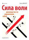 Книга Сила воли. Руководство по управлению собой автора Келли Виннер