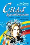 Книга Сила женственности. Путь к любви, здоровью и счастью автора Олег Торсунов