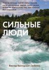 Книга Сильныелюди автора Виктор Зубенко