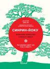 Книга Синрин-йоку: японское искусство «лесных ванн». Как деревья дарят нам силу и радость автора Цин Ли