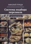 Книга Система подбора персонала автора Николай Лукша