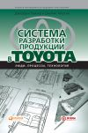 Книга Система разработки продукции в Toyota. Люди, процессы, технология автора Джеффри Лайкер