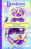 Книга Сказки для сильной женщины автора Ирина Семина
