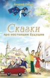 Книга Сказки про настоящее Будущее автора Андрей Сизов