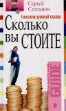 Книга Сколько вы стоите. Технология успешной карьеры автора Сергей Степанов