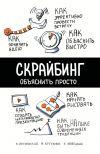 Книга Скрайбинг. Объяснить просто автора Николай Любецкий