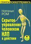 Книга Скрытое управление человеком. НЛП в действии автора Наталья Ром
