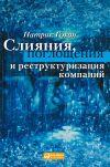 Книга Слияния, поглощения и реструктуризация компаний автора Патрик Гохан