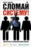 Книга Сломай систему! Лекарство от управленческой изжоги автора Роберт Таунсенд