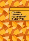 Книга Словарь терминов гостиничной индустрии автора Юлия Полюшко