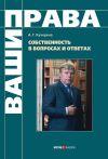 Книга Собственность в вопросах и ответах автора Анатолий Кучерена